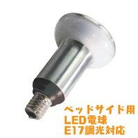 STE ベッドサイド用LED電球(下面照射)E17調光対応 JAD1710L(TC)(KM)
