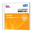 相続税の達人(平成22年分以降用) Professional Edition[Windows]