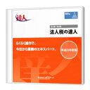 エヌ・ティ・ティ・データ 法人税の達人 平成25年度版 Light Edition