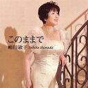 このままで/CDシングル(12cm)/OWLA-10011
