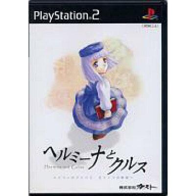 PS2 ヘルミーナとクルス~リリーのアトリエ もう一つの物語~ PlayStation2