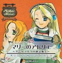 アニメ系CD マリーのアトリエ オリジナルサウンドトラック
