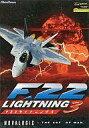F22 LIGHTnInG 3 廉価版