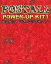 POSTAL 2 パワーアップキット1