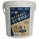 フジワラ化学 内装壁用 混ぜてあるからすぐ塗れる!珪藻土 壁材MIX 10kg カーキ