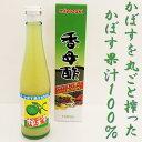 (かぼすを丸ごと搾ったかぼす果汁100%)香母酢 300ml