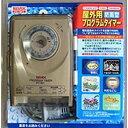 屋外用防雨型プログラムタイマー PT-W1(1台)
