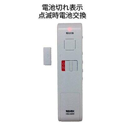 リーベックス ドア窓チャイム ホワイト HSA-M4W(1台)