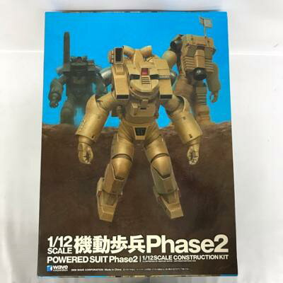 宇宙の戦士 1/12 機動歩兵 phase2 プラスチックキット WAVE