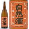 金宝 自然酒 山廃純米 燗誂 1.8L