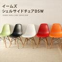 イームズ Shell Side Chair DSW シェルサイドチェア オレンジ