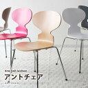 アントチェア (アルネ・ヤコブセン) Ant Chair SF-8060 ウォルナット