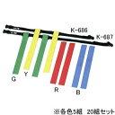 KANEYA カネヤ タグベルト 20組セット 70 K-686