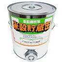 米缶 1俵 φ435×高さ490mm