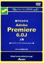 アテイン:トレーニングDVD 誰でもわかる Adobe Premiere 6.0J 上巻