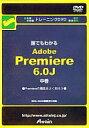 トレーニングDVD 誰でもわかる Adobe Premiere 6.0J 中巻