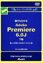 トレーニングDVD 誰でもわかる Adobe Premiere 6.0J 下巻