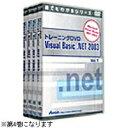 アテイン 〔トレーニングDVD〕 Visual Basic .NET 2003 ~Vol.4~ VISUALBASIC.NET20