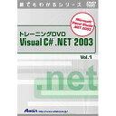 トレーニングDVD-Video Visual C# .NET 2003 Vol.1 ATTE-300