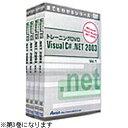 アテイン 〔トレーニングDVD〕 Visual C# .NET 2003 ~Vol.3~ VISUALC#.NET2003V