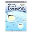 アテイン 〔トレーニングDVD〕 誰でもわかる Microsoft Access 2003 下巻
