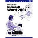アテイン 〔トレーニングDVD〕 誰でもわかる Microsoft Word 2007 上巻