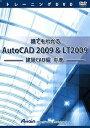 ATTE-559 アテイン 誰でもわかる AutoCAD 2009 & LT 2009 建築CAD編 中巻