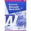 アテイン 〔トレーニングDVD〕 誰でもわかる Microsoft Word 2010 上巻
