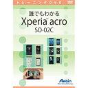 アテイン 誰でもわかるXperia acro SOー02C