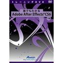 誰でもわかるAdobe After Effects CS6 下巻 ATTE-750:アテイン