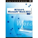 アテイン 誰でもわかるMicrosoft Word 2013 上巻 ATTE-765