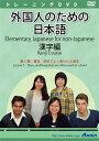 外国人のためのみんなの日本語漢字編 第5課
