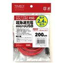 タイムリー タブレット スマートフォン対応 USB microB 充電USBケーブル 2.4A 2m・レッド TM-SCU20R