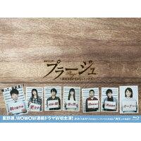 プラージュ ~訳ありばかりのシェアハウス~/Blu-ray Disc/ASBDP-1198
