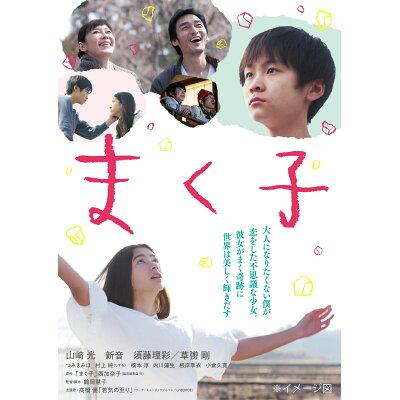 まく子 Blu-ray豪華版/Blu-ray Disc/ASBD-1228