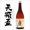 天領盃 純米酒 720ml