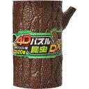4Dパズル 昆虫 DX