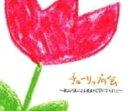チューリップの会チューリップの会~秋山代表による放出がCDになりました。~/CD/CXYC-94374