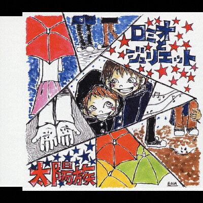 ロミオとジュリエット/CDシングル(12cm)/WPCL-10084