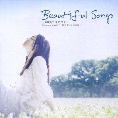 ビューティフル・ソングス~ココロデ キク ウタ~ Vol.2/CD/WPCR-12640