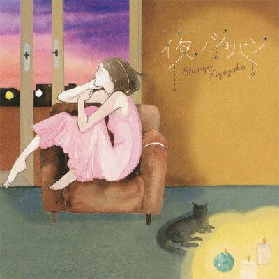 夜ノショパン/CD/WPCS-12404
