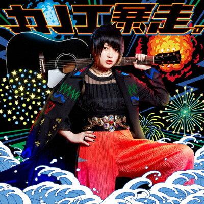 「カノエ暴走。」(初回限定盤)/CD/WPZL-31343