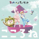 NHK「シャキーン!ミュージック~こころね~」/CD/WPZL-31456