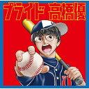 プライド(期間生産限定盤)/CDシングル(12cm)/WPZL-31468