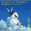 ミライのテーマ/うたのきしゃ(初回限定盤)/CDシングル(12cm)/WPCL-12892