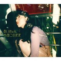 今夜このまま/CDシングル(12cm)/WPCL-12971