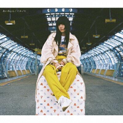 ハルノヒ/CDシングル(12cm)/WPCL-13037