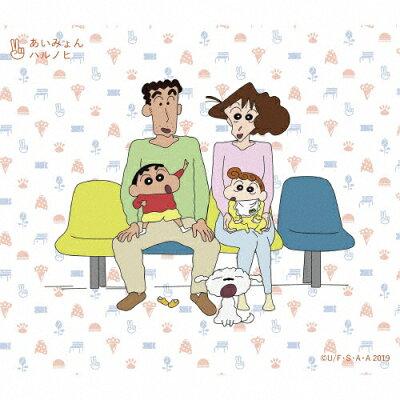 ハルノヒ(初回生産限定盤/クレヨンしんちゃん盤)/CDシングル(12cm)/WPCL-13038