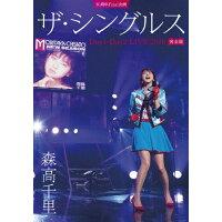 30周年Final 企画「ザ・シングルス」Day1・Day2 LIVE 2018 完全版(初回生産限定盤)/Blu-ray Disc/WPXL-90198