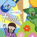 NHKみいつけた!ヤッホー/CD/WPCL-13181